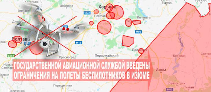 Государственной авиационной службой введены ограничения на полеты беспилотников в Изюме