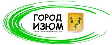 Город Изюм Информационный