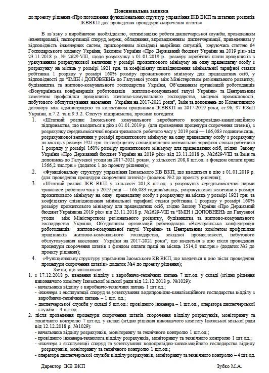 """Изюмское КП """"Водоканал"""" сокращает штат сотрудников"""
