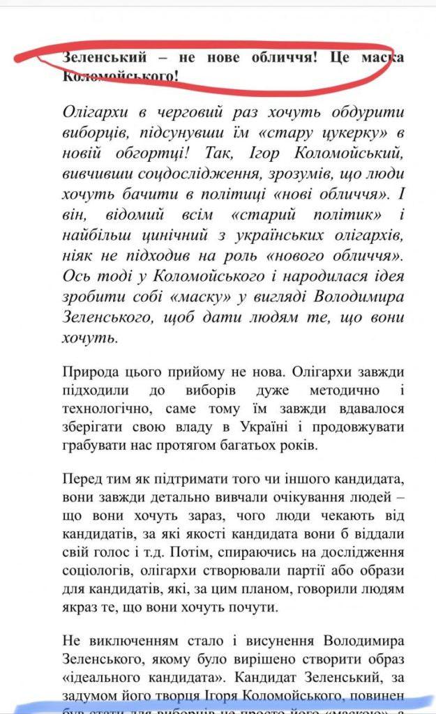 """Газета """"Обрії Ізюмщини"""" отказалась печатать """"чернуху"""" против кандидата в президенты"""