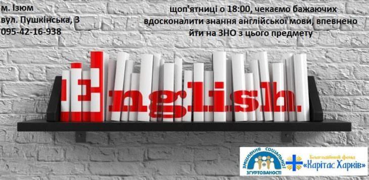В Изюме можно бесплатно изучить курс английского языка