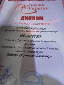 Очередная победа коллектива Элегия на международном фестивале-конкурсе в г. Львов