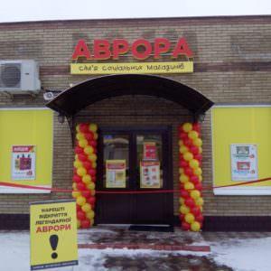В Изюме открылся новый магазин Аврора