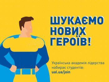 В Изюме состоится презентация Украинская академия лидерства - объявляет набор студентов