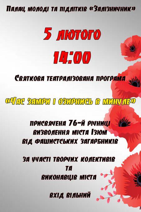 В Изюме запланированы мероприятия ко Дню освобождения города
