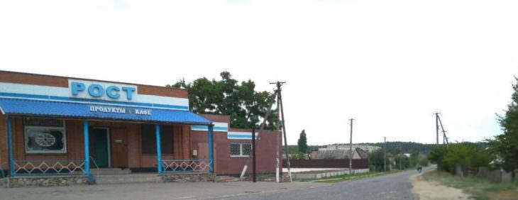 село Капитоловка, магазин Рост