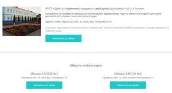 В Изюме записаться на прием к врачу можно онлайн