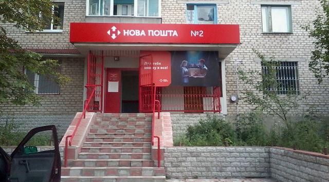 Отделение Новой Пошты возле ж/д рынка