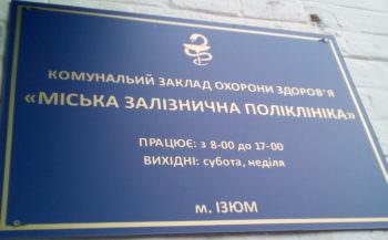 Железнодорожная поликлиника