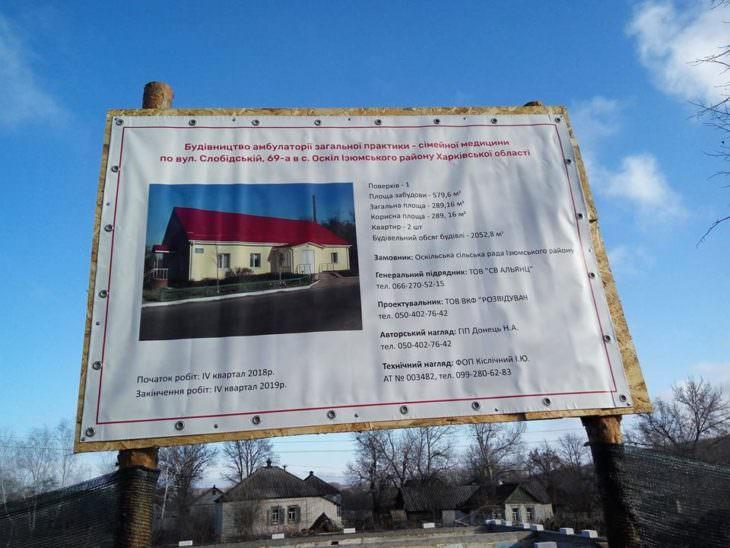 В селе Оскол строят медицинскую амбулаторию