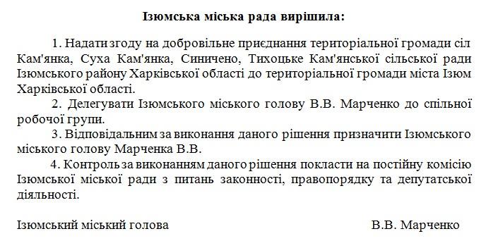Каменский сельсовет объединился с городом Изюмом
