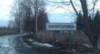 Село Капитоловка, Изюмского района, Харьковской области