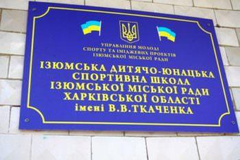 Изюмская ДЮСШ имени В. В. Ткаченко