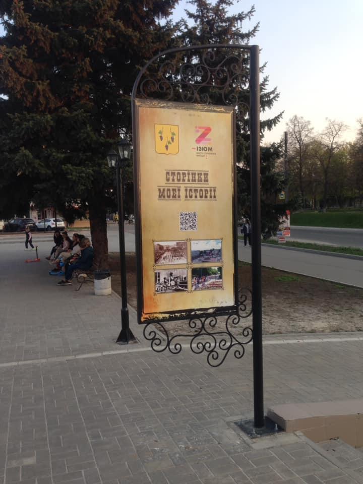 В центре Изюма установили стенд с историей центральной площади города