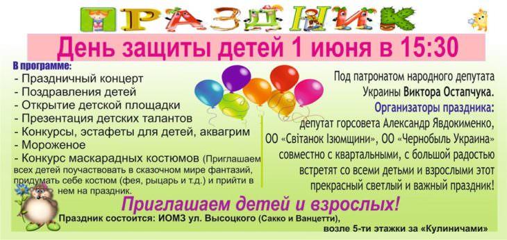 В микрорайоне ИОМЗа состоится праздничное мероприятие в День защиты детей