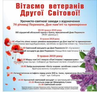 План мероприятий в городе Изюме на 9 мая