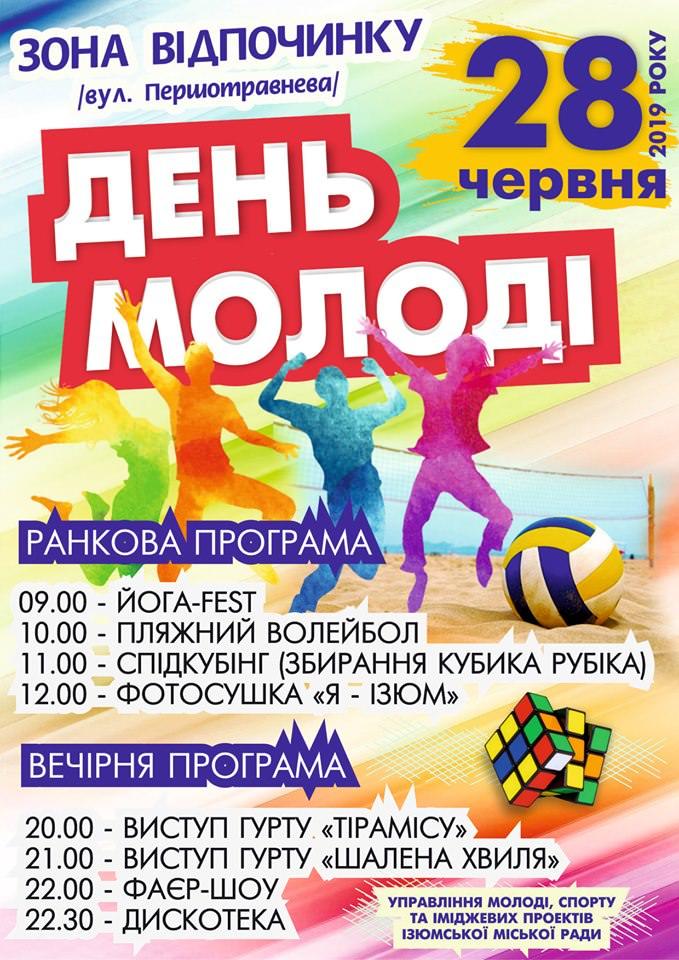 План мероприятий на День Молодежи 2019 в городе Изюме