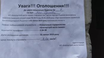 По Изюму подняли цену за услуги ЖКХ