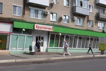 """В центре Изюма закрывается супермаркет """"Брусничка"""""""
