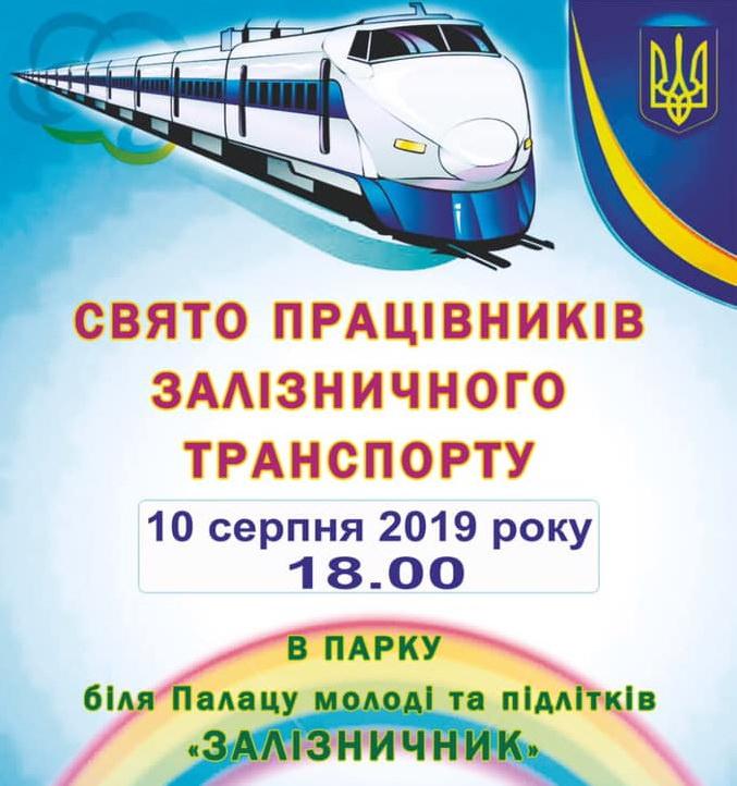 Состоится праздник работников железнодорожного транспорта