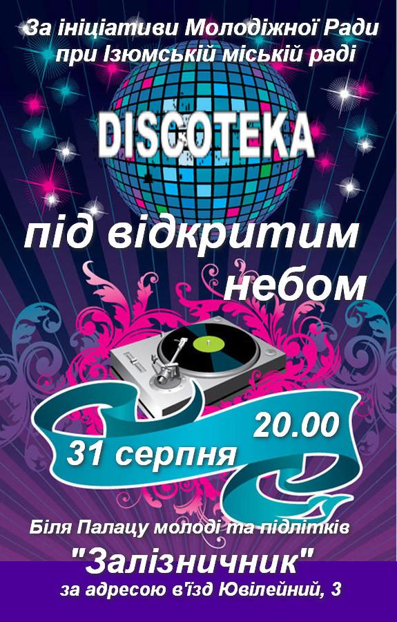 Состоится дискотека под открытым небом в парке Железнодорожника