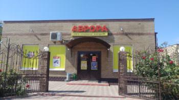 Магазины сети «Аврора» в городе Изюме