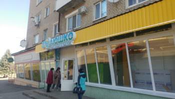 супермаркет Полюшко