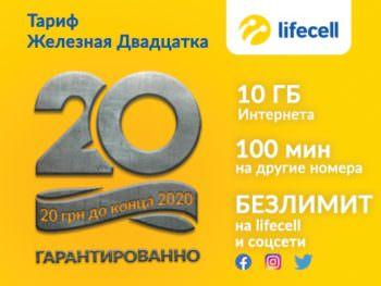 В Изюме 10 ГБ интернета за 20 грн. в месяц от lifecell + безлимитные звонки
