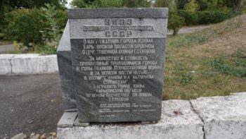 В Изюме установили памятный знак СССР на горе Кремянец