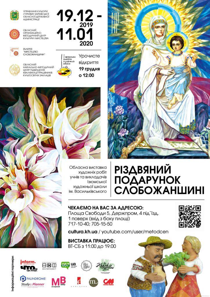 Харьковчанам презентуют выставку работ Изюмской школы им. Васильковского