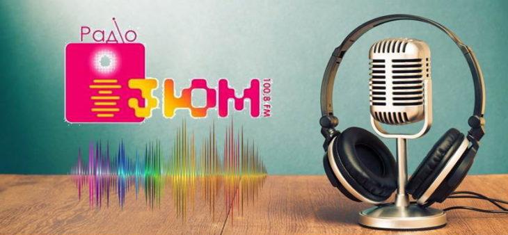 «Радио-Изюм» теперь можно слушать онлайн на 100.8 FM