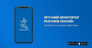"""Передай показания за свет: """"Харьковоблэнерго"""" запустило мобильное онлайн-приложение"""