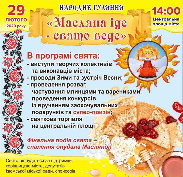 План мероприятий на Масленицу в городе Изюме