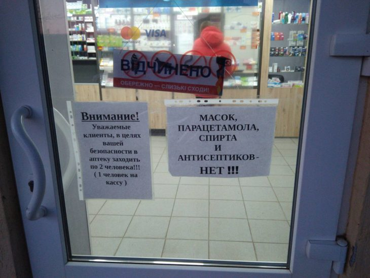 В изюмских аптеках из-за коронавируса нет парацетамола, масок и антисептиков