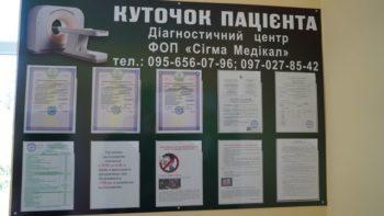 В Изюмской ЦГБ открыли кабинет компьютерной томографии