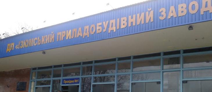 Изюмский приборостроительный завод ипз