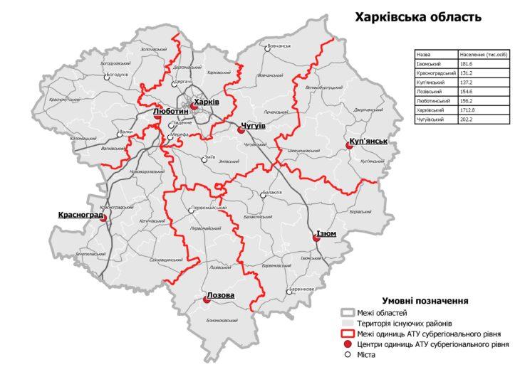 Харьковскую область разделят на 7-мь районов