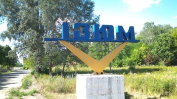 Названия города Изюм продолжают украинизировать