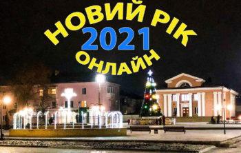 Традиционного празднования Нового года 2021 на центральной площади Изюма не будет