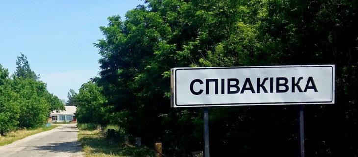 Расписание движения автобусов в село Спеваковку и обратно