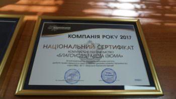 КП «Благоустройство г. Изюма» признано «Компанией года-2017»
