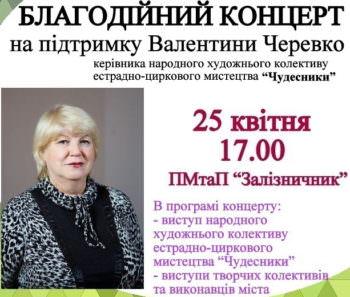 В Изюме пройдет благотворительный концерт в поддержку Валентины Черевко