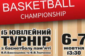 Состоится турнир по баскетболу памяти В.П. Баклашкина и В.В. Ткаченко