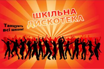 В Изюме 1 сентября пройдет молодежная дискотека в центре города
