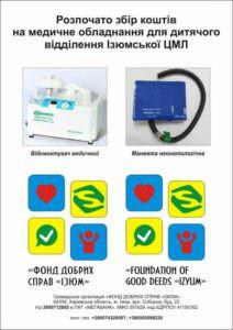 В Изюме собирают деньги на медицинское оборудование в детское отделение