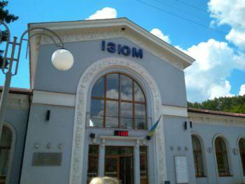 В городе Изюме минировали ЖД вокзал: Полиция