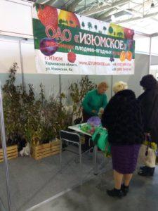 Изюмские аграрии стали номинантами аграрной отрасли на «Агропорту 2018»