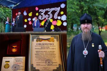 Митрополит Елисей был удостоен звания «Почесний громадянин міста»