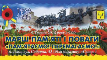 На 9 мая в Изюме пройдет Марш Памяти