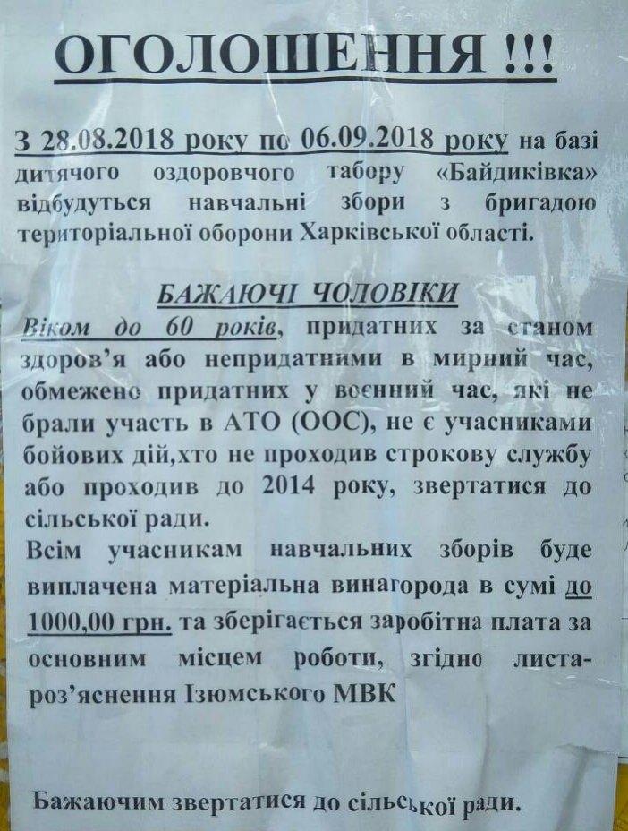 В Изюмском районе стартовали военные сборы